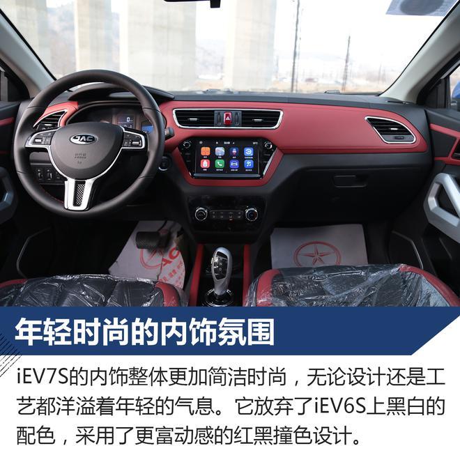充电五分钟,放心大胆跑 试驾江淮iEV7S