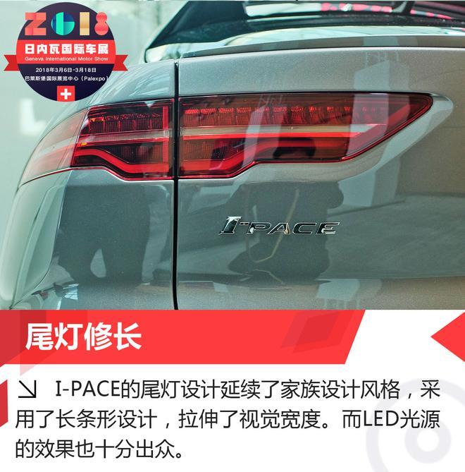 无声的豹子 日内瓦车展体验捷豹I-PACE