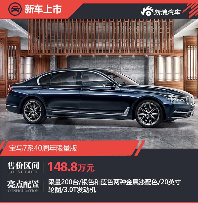 宝马7系40周年版售价公布 售价148.80万