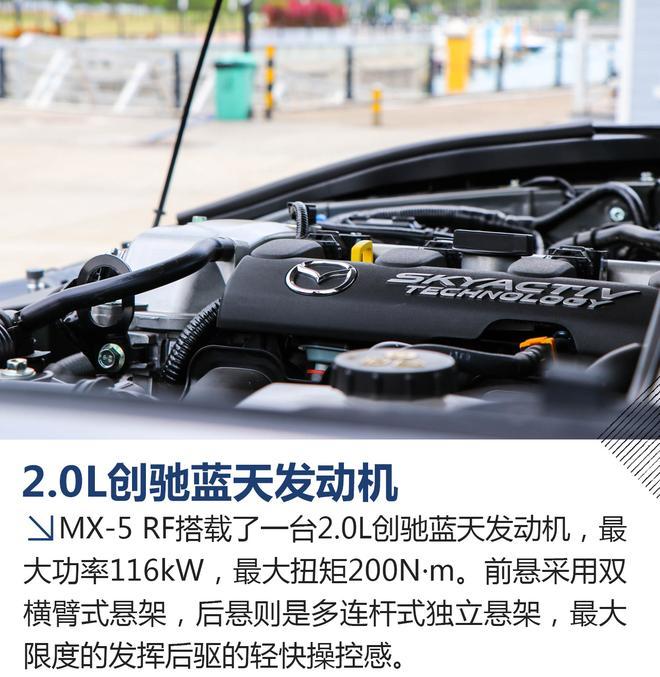 自吸情怀的灵活操控 马自达CX-4/Atenza/MX-5 RF