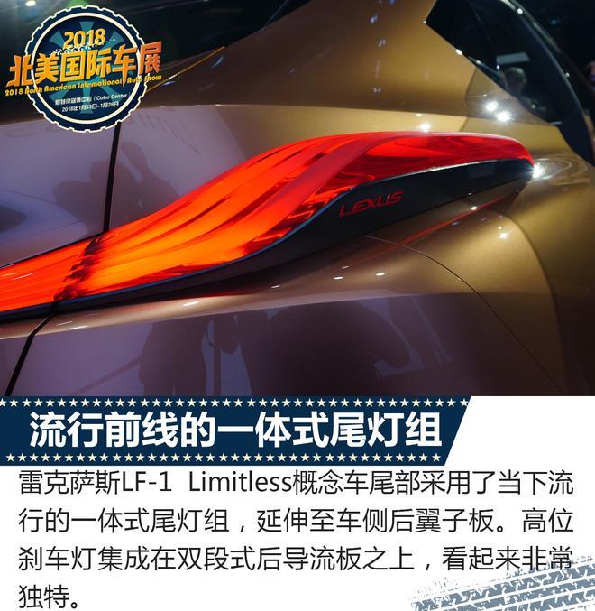 蕴藏攻击性的跨界SUV LF-1 Limitless概念车解析