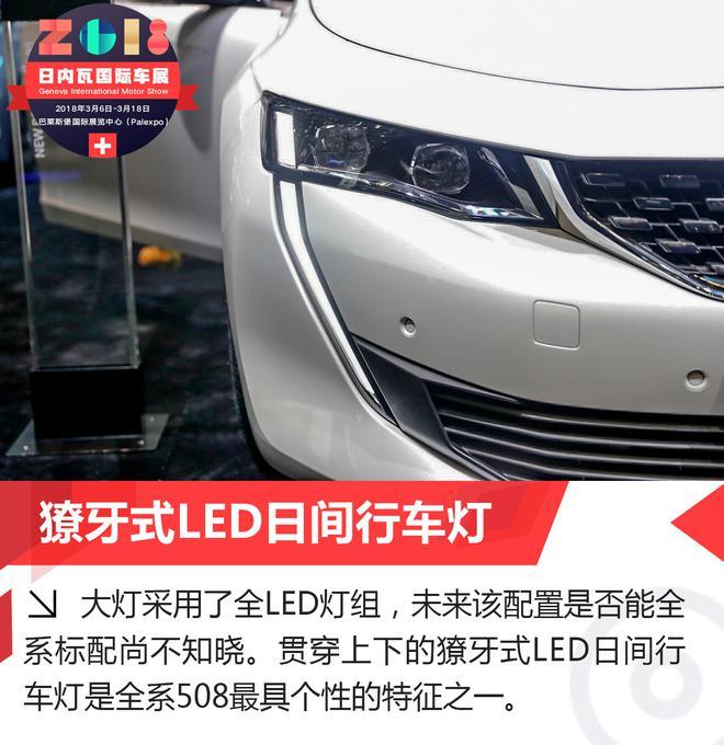 日内瓦车展全新标致508解析 换身运动装
