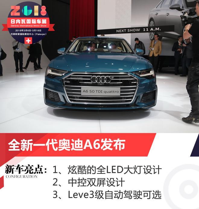 2018日内瓦车展:全新一代奥迪A6发布