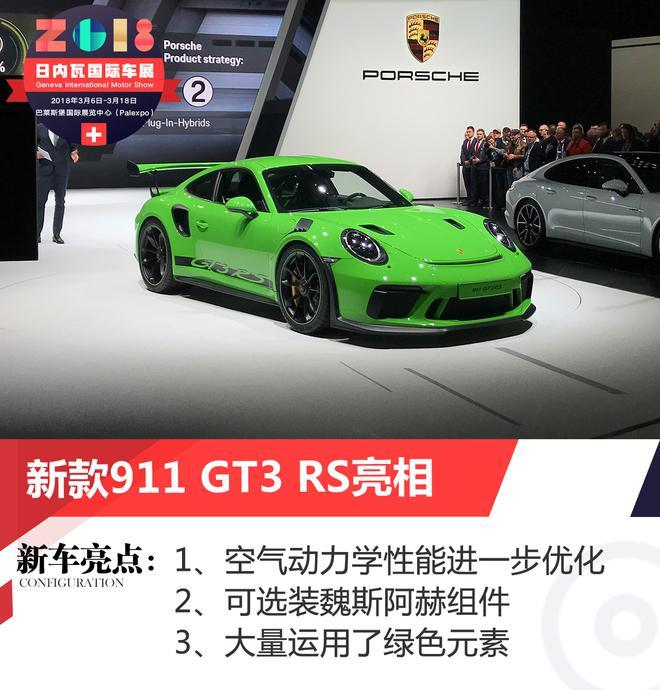 2018日内瓦车展:保时捷新款911 GT3 RS亮相
