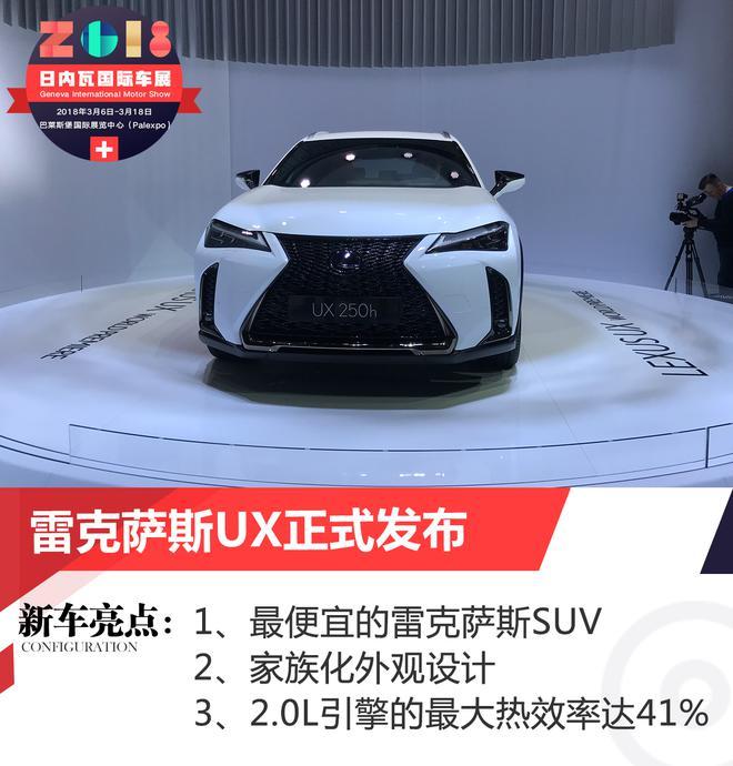 2018日内瓦车展:雷克萨斯UX正式发布