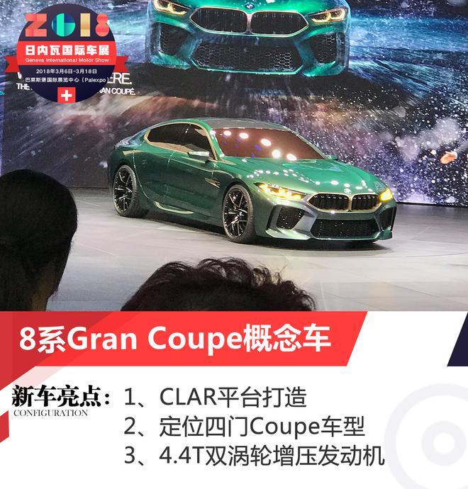 2018日内瓦车展:8系Gran Coupe概念车发布