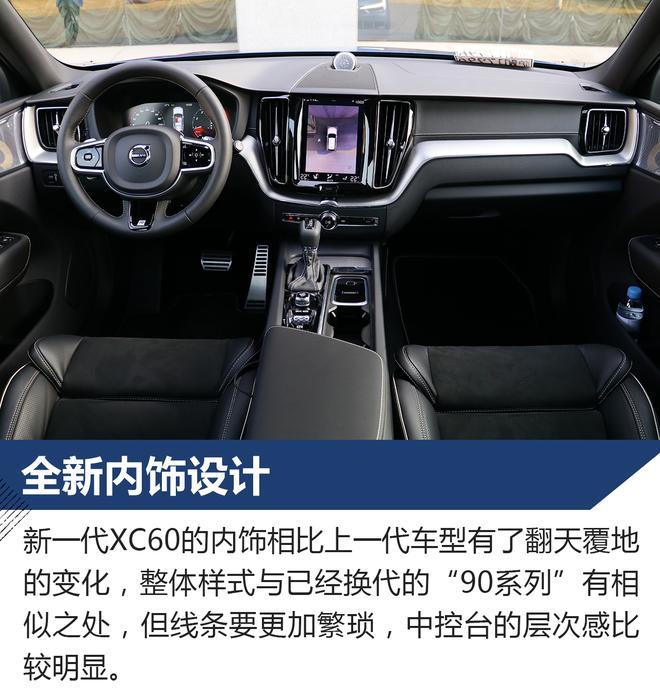 北欧也柔情 试沃尔沃新一代XC60
