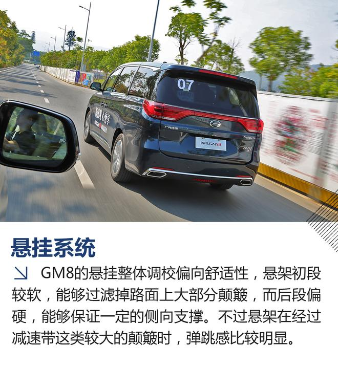 MPV市场搅局者 试驾广汽传祺GM8