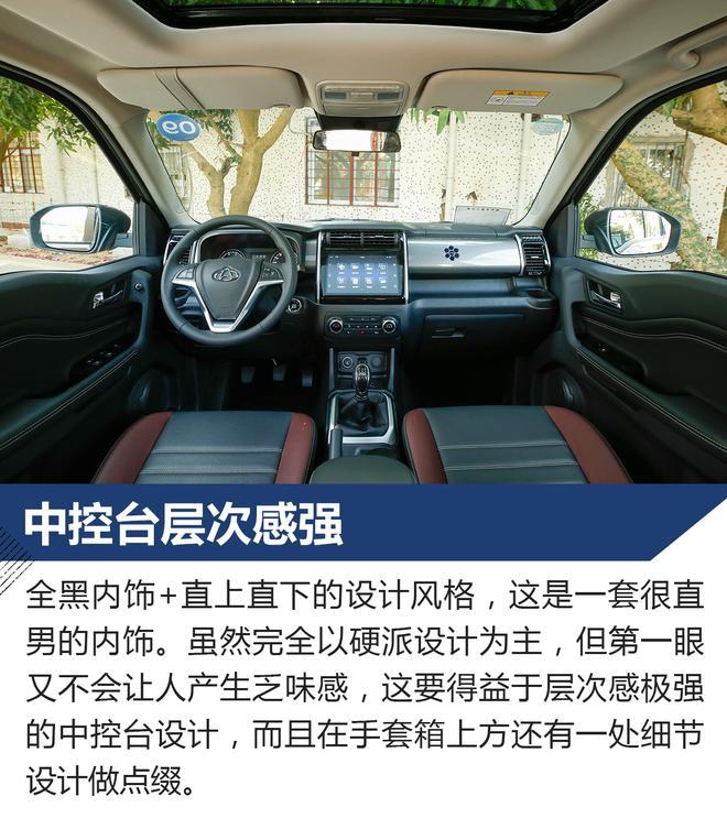 经济/硬派/空间大 试驾欧尚X70A