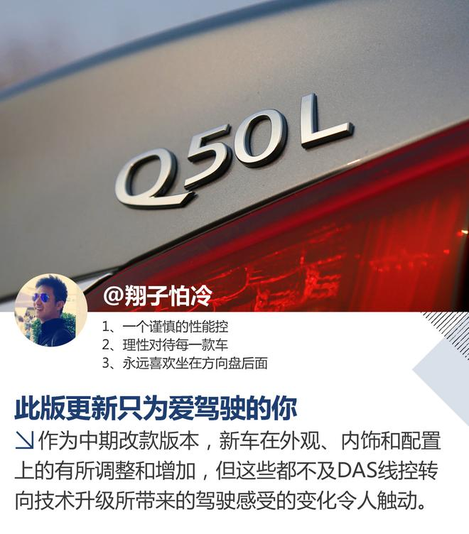 """""""极品菲车""""Ver2.0 体验新款英菲尼迪Q50L"""