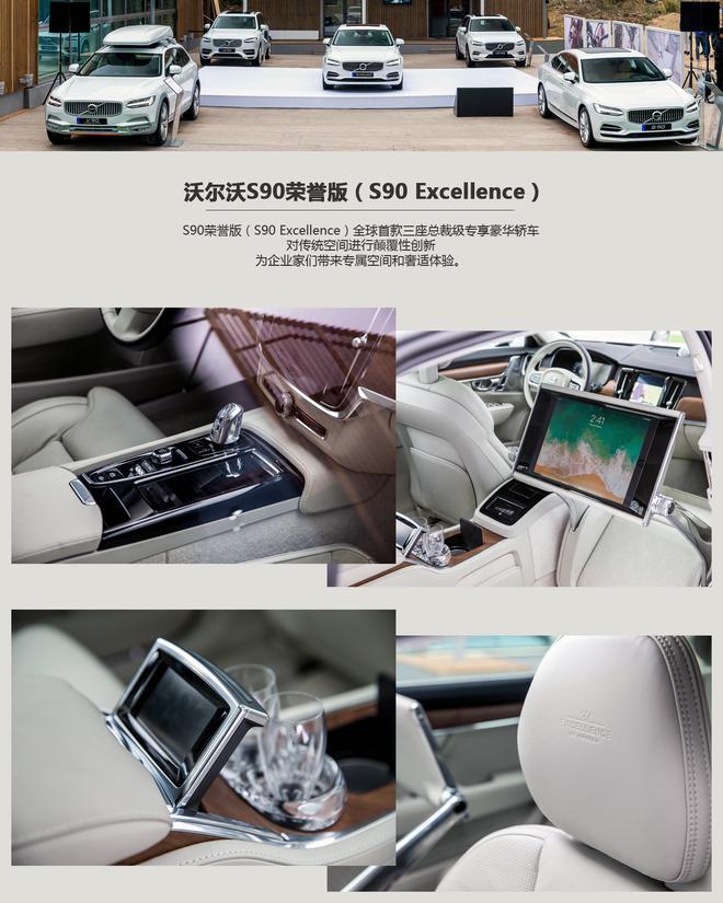 全球首款三座豪华轿车VOLVO S90荣誉版亮相