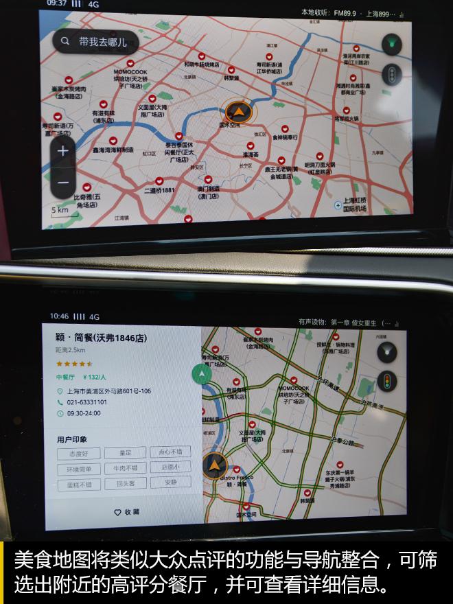 迈向车联网时代 名爵6斑马智联系统解析