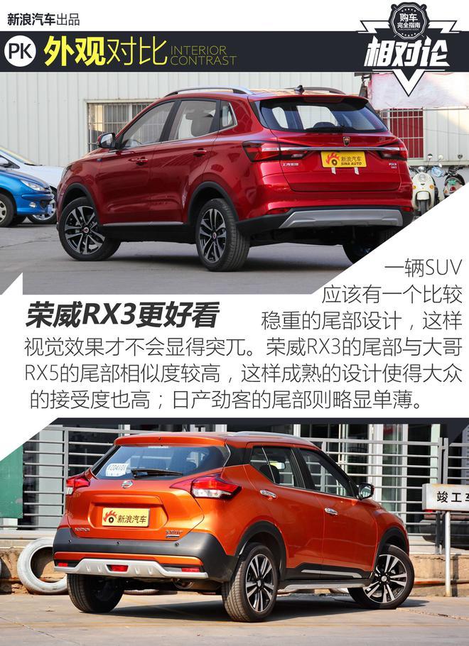 有底气地叫板 荣威RX3对比日产劲客