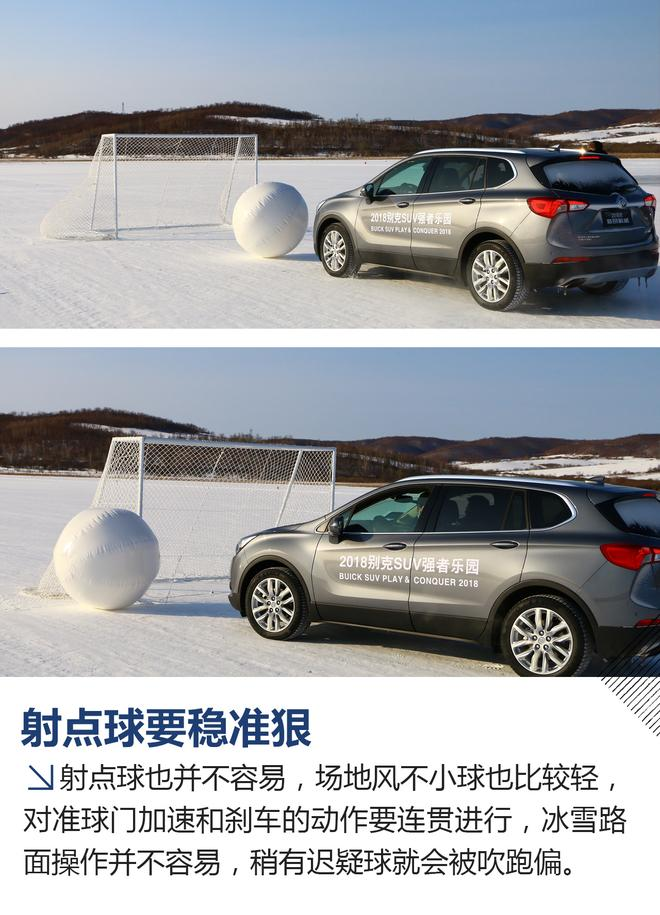 乐趣难挡 别克昂科威冰雪试驾体验