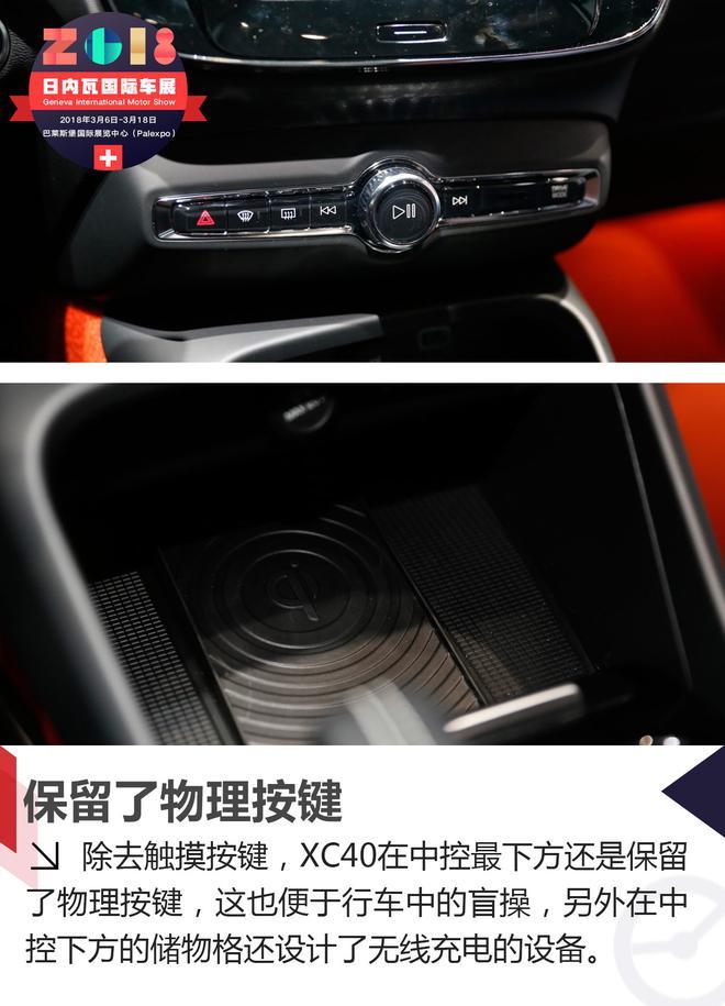 高颜值典范 日内瓦车展沃尔沃XC40解析