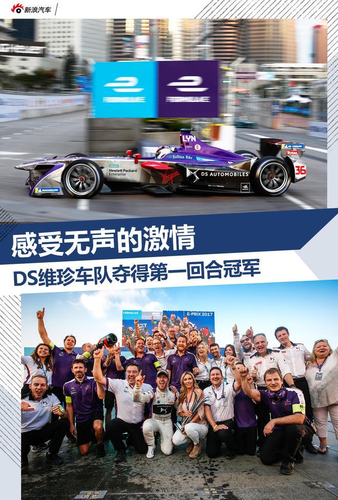 无声的激情 DS车队荣获FE香港站冠军
