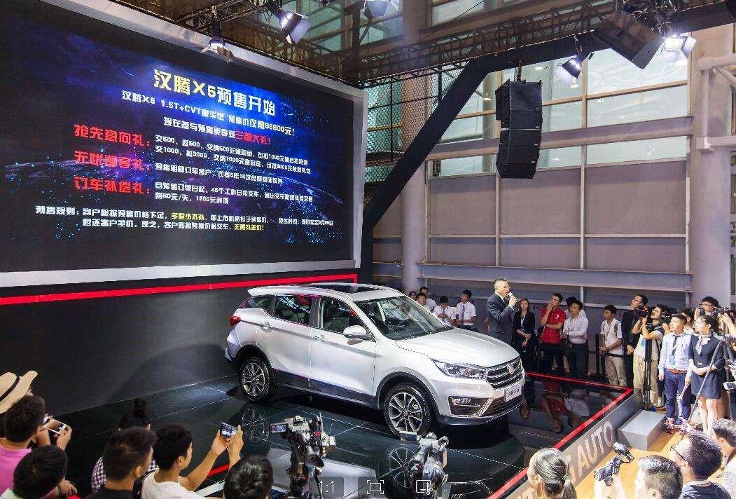 成都车展发起预售的汉腾X5首月订单达1.2万辆