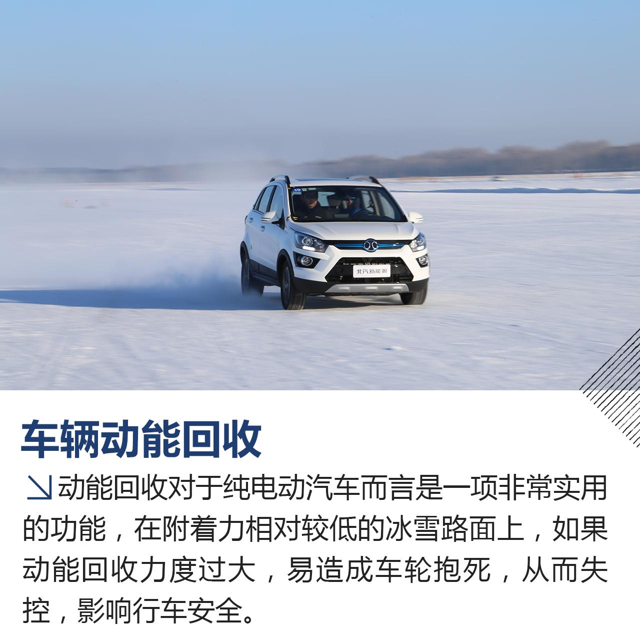 不再惧怕低温 北汽新能源极寒体验