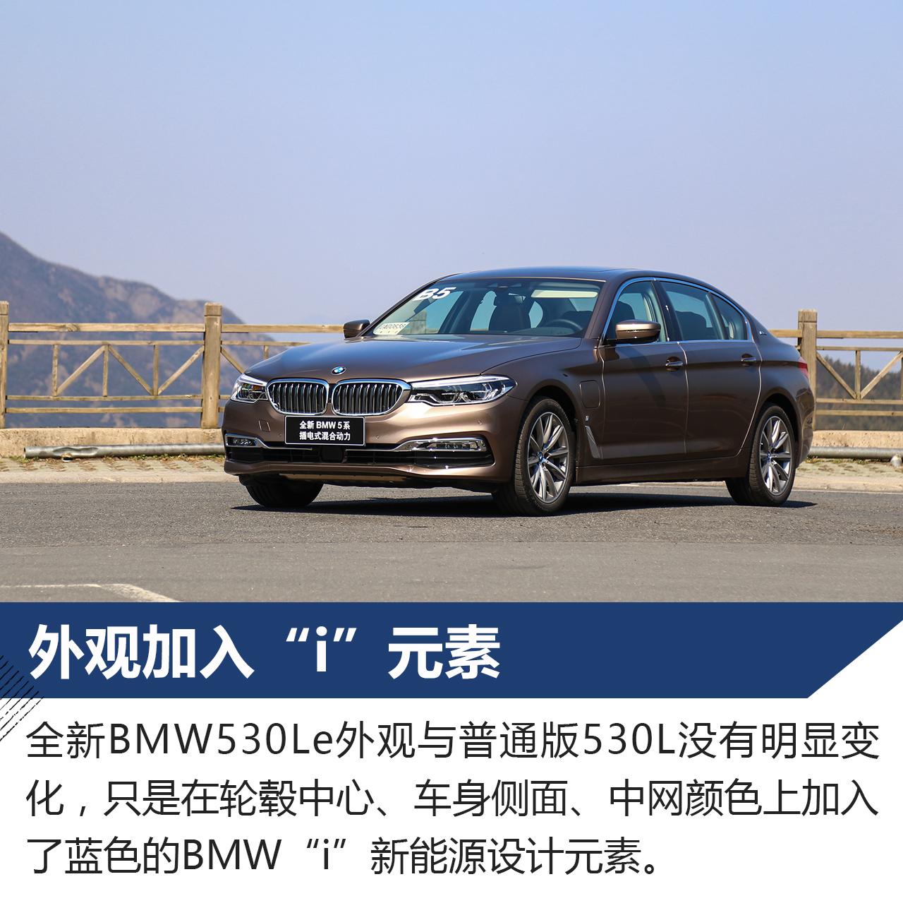 重新定义舒适行政级 试驾全新BMW 530Le