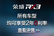 荣威RX3指导价8.98万-13.58万,百公里油耗低至5.6L