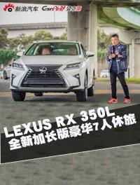 三代同堂的幸福SUV Lexus RX350L 试驾