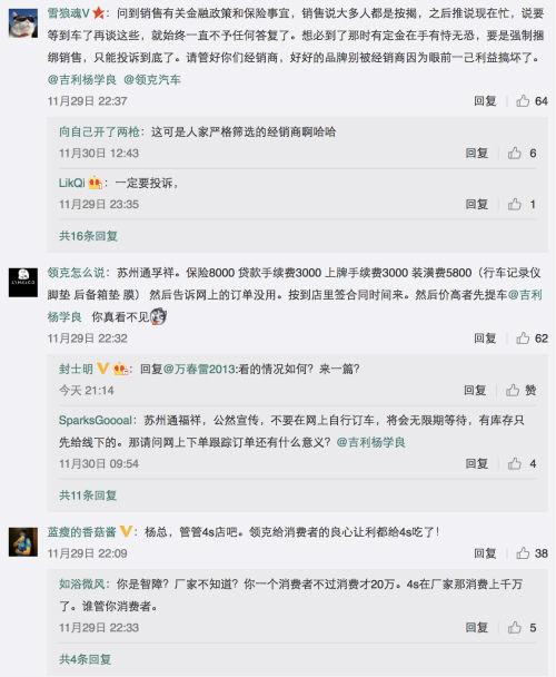 吉利副总裁杨学良在领克01上市一天后发布一条庆功微博,评论区在几天时间里涌出了大量对领克4S店加价卖车的质疑