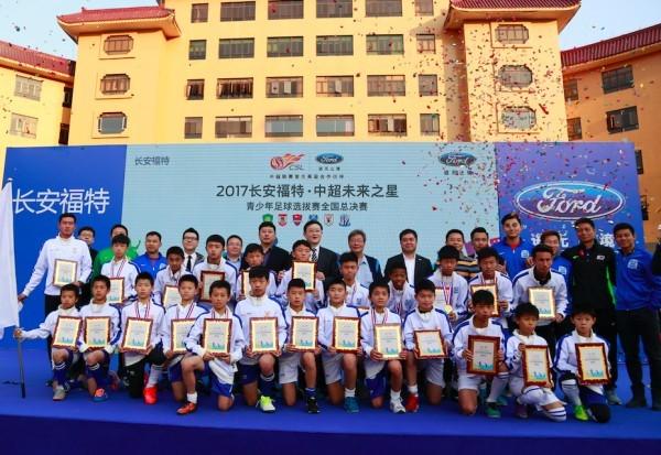 2017长安福特·中超未来之星青少年足球选拔赛在广州迎来收官