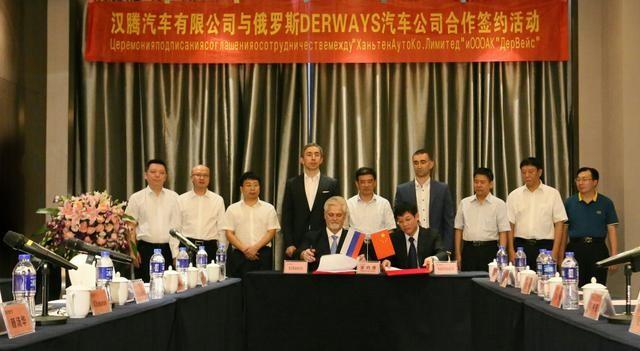 汉腾与俄罗斯德尔维斯汽车公司签署合作协议