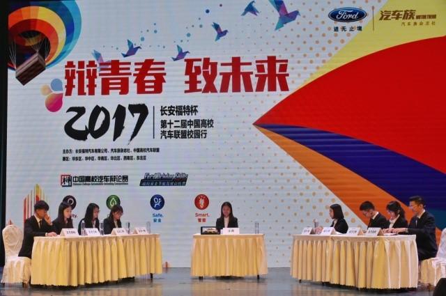 """""""长安福特杯中国高校汽车联盟校园行""""项目至今已举办12届"""