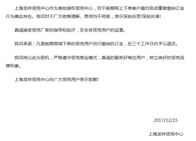 上海龙祥领克中心致歉信