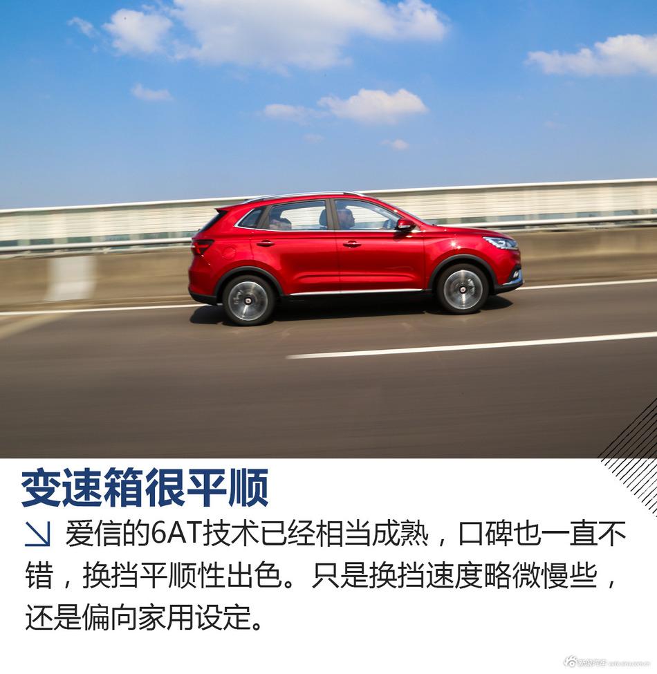 试驾荣威RX3