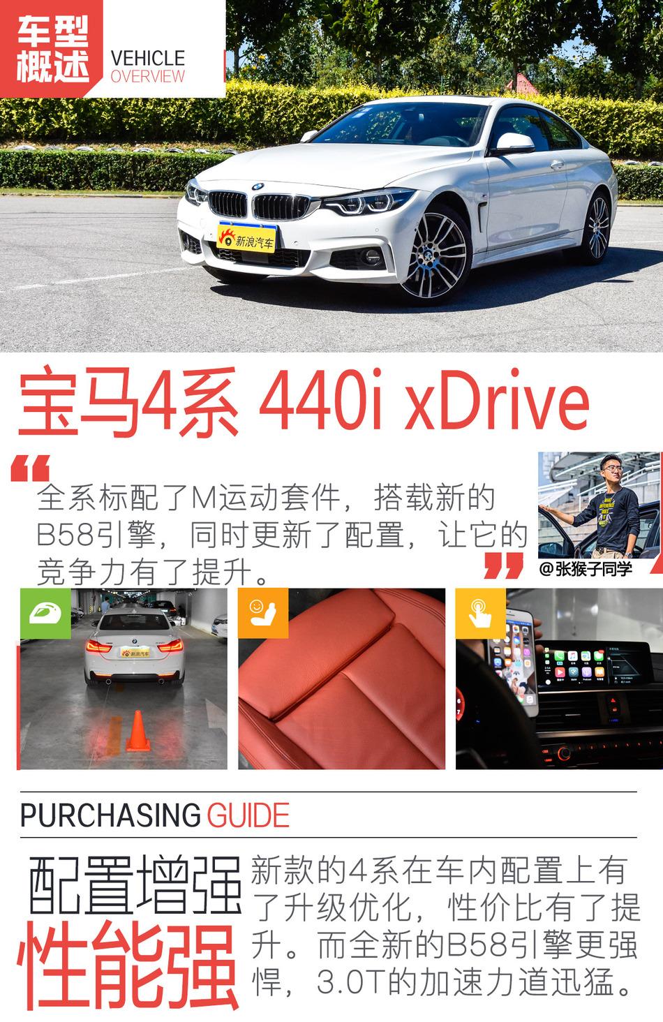 宝马4系(进口) 2017款 440i xDrive M运动套装