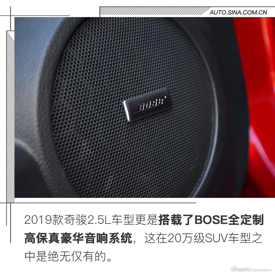 实拍2019款新奇骏 20万级标杆SUV