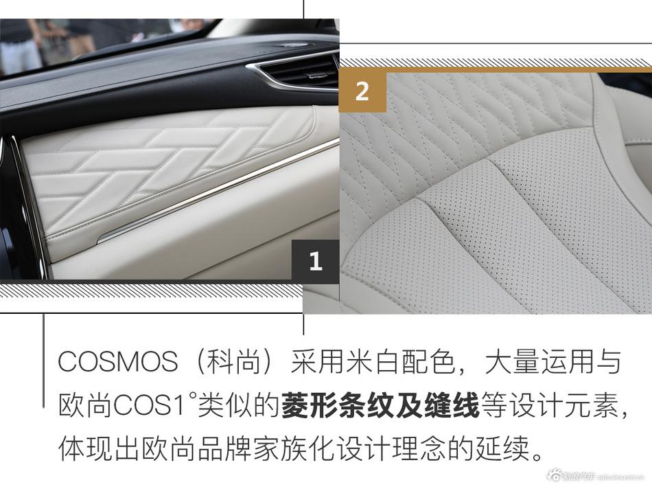 抢先实拍COSMOS(科尚)品质堪比GL8
