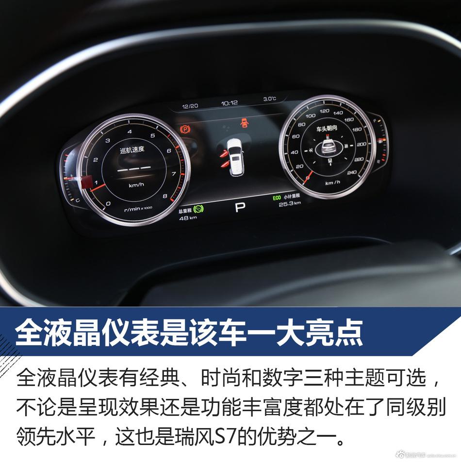 试驾江淮瑞风S7运动版