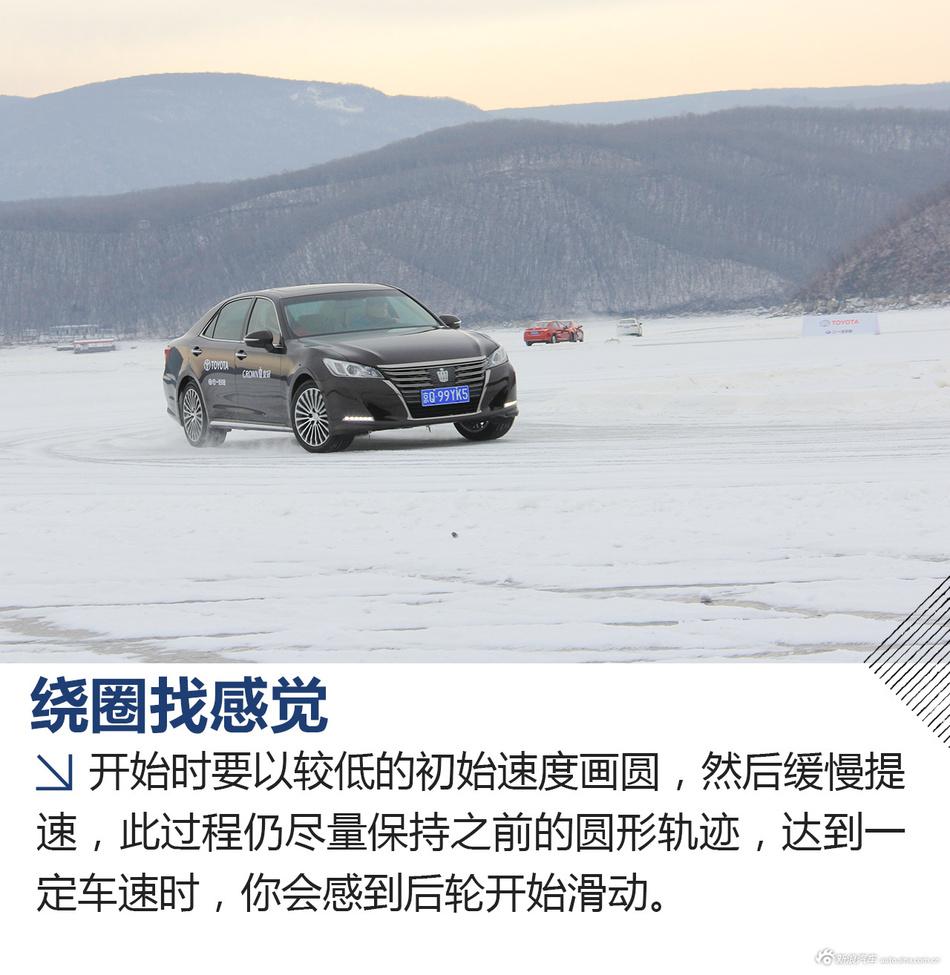 一汽丰田冰雪