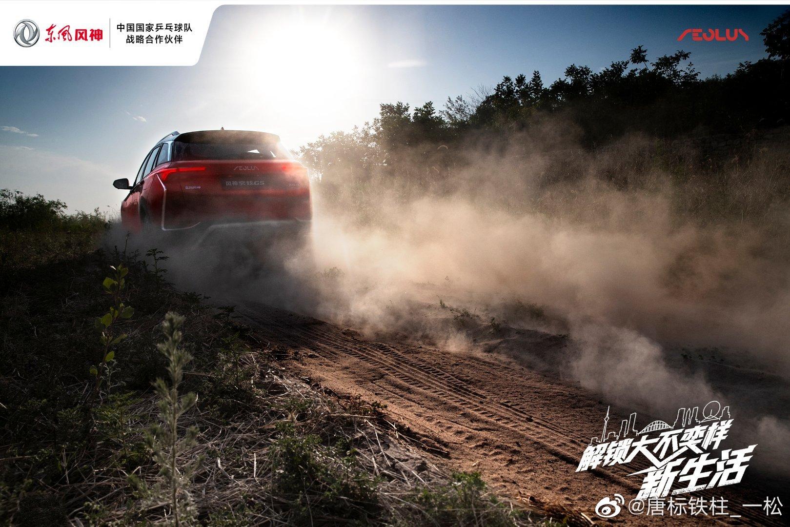 精美汽车图集:东风风神亦炫GS,如此靓丽
