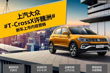 上汽大众#T-CrossX许魏洲#新车上市内容营销