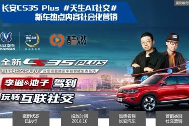 长安CS35Plus #天生AI社交#新车热点内容社会化营销