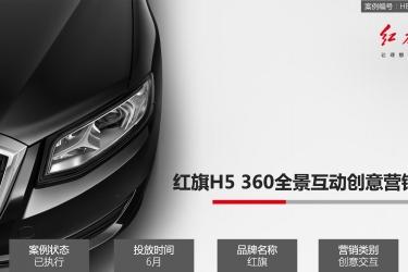 红旗H5 360全景互动创意营销