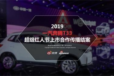 一汽奔腾T33微博红人节上市项目