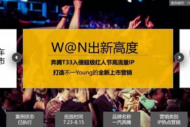 奔腾T33入侵微博红人节上市营销项目