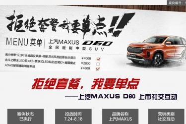 上汽MAXUS D60:带你逃离被套路的人生