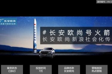 长安欧尚号火箭发射热点营销项目