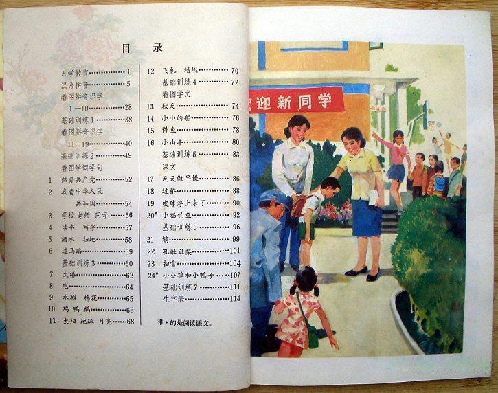 80年代小学语文课本