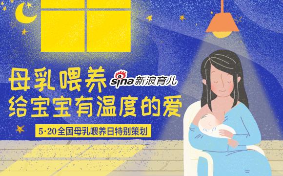 5·20母乳喂养日特别策划