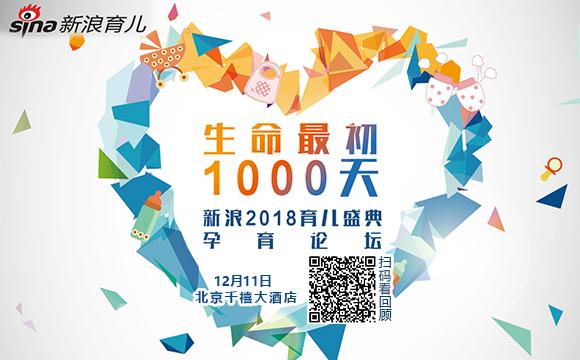 新浪2018育儿盛典孕育论坛:生命最初1000天