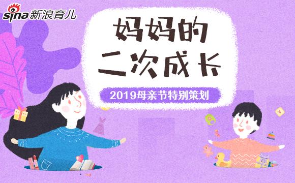 母亲节特别策划:妈妈的二次成长