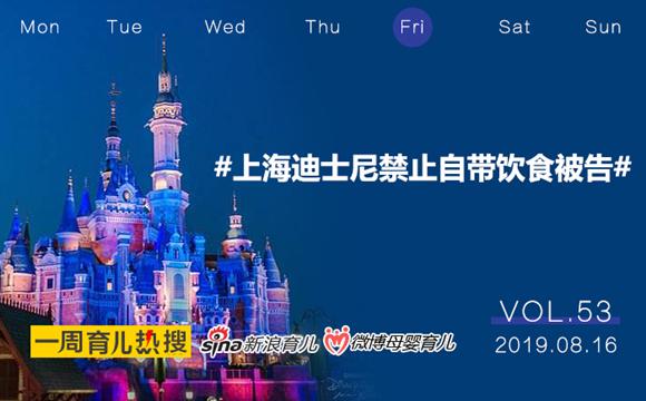 育儿热搜:上海迪士尼禁止自带饮食