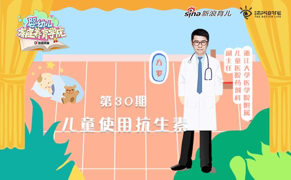 《婴幼儿家庭养育学院》第30期:儿童使用抗生素